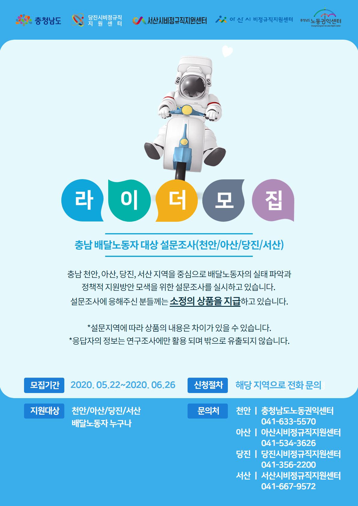 배달노동자실태조사공동웹자보.jpg